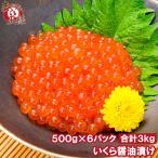 訳あり イクラ醤油漬け 3kg 500g×6 ロシア産 北海道製造 鱒いくら 鮭鱒いくら いくら醤油漬け