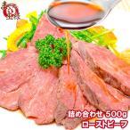 訳あり高級ローストビーフブロック(霜降りモモ肉トモサンカクのデパ地下仕様ローストビーフ・約500g詰め合わせ・平均2〜3個)