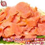 (訳あり わけあり ワケあり)スモークサーモン切り落とし 1kg 500g×2 (サーモン 鮭 サケ)