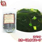 とろ〜りわかめスープ ワカメスープ 90g 約22杯×3パック ポイント消化 食品 メール便