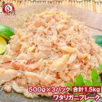 ワタリガニフレーク カニフレーク むき身 わたりがに ほぐし身(500g×3パック 合計1.5kg)(かに カニ 蟹)