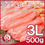 かにしゃぶ用 生ズワイガニ むき身 3L 500g (BBQ バーベキュー) (かに カニ 蟹) ポーション