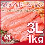 かにしゃぶ用 生ズワイガニ ずわいがに むき身 ポーション 3L 1kg 500g×2パック BBQ バーベキュー ズワイガニ かに カニ 蟹 刺身 カニ鍋 焼きガニ
