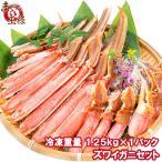 カット済み ズワイガニ ずわいがに セット 冷凍総重量約1.25kg 解凍時約 1kg かに鍋 かにしゃぶ お刺身 ポーション かに カニ 蟹 詰め合わせ