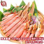 カット済み ズワイガニ ずわいがに セット 合計2.5kg 冷凍総重量約 1.25kg 解凍時約 1kg ×2  かに鍋 かにしゃぶ お刺身 ポーション かに カニ 蟹 詰め合わせ