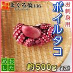 タコ(約500g)お刺身 ボイル済み 1杯