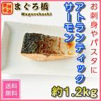 アトランティックサーモン 約1.4kg フィレ 生食用 お刺身用 鮭 業務用 豊洲市場 築地