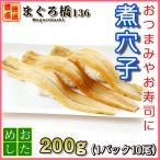 煮込穴子 10尾200g おつまみ 握り寿司 アナゴ あなご 冷凍 豊洲直送 築地