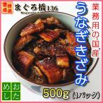 うなぎ 500g 国産 きざみ 炊き込みご飯 ひつまぶし お茶漬け おつまみ 冷凍 豊洲直送