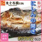にしん 2尾 干物 開き 焼き魚 冷凍 業務用 豊洲直送 築地