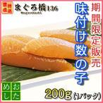 味付け数の子 200g 真空パック お歳暮 期間限定 おせち おつまみ 冷凍 豊洲市場