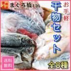 干物セット全8種 ホッケ 文化サバ 塩鮭 金目鯛開き さんま かます 鯵 のどぐろ開き お試し 冷凍 送料無料