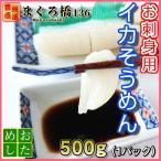 イカそうめん 500g 北海道産 お造り 刺身 真いか イカソーメン おつまみ 冷凍 業務用 豊洲市場 築地
