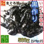 イカスミ塩辛 イカ 黒作り 500g おつまみ 珍味 冷蔵 冷凍 豊洲直送 築地