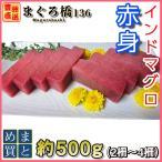 マグロ インドマグロ 赤身 約500g 鮪 ギフト 冷凍マグロ マグロ刺身 海鮮丼 業務用 豊洲直送 築地