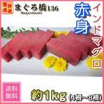 マグロ インドマグロ 赤身 約1kg ギフト 鮪 冷凍マグロ マグロ刺身 業務用 海鮮丼 豊洲直送 築地