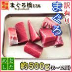 マグロ サイコロブツ マグロ刺身 マグロ丼 冷凍マグロ ブツ 約500g お試し 訳あり