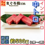 まぐろ インドマグロ 中トロ 約500g 冷凍マグロ 炙り お寿司 お刺身 鮪 海鮮丼 業務用 豊洲直送 築地