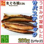 サバスティック 200g 鯖 焼き魚 冷凍 干物 豊洲直送 築地