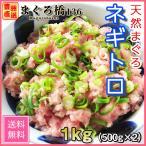 マグロ ネギトロ 1kg 500g×2 メバチマグロ 冷凍マグロ お刺身 たたき 鮪 海鮮丼 業務用 豊洲直送 築地