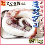 タコ 水蛸 生ダコ 約1kg お刺身 パスタ 冷蔵 冷凍 豊洲直送 寿司 築地
