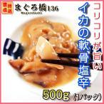 イカの軟骨塩辛 真イカ お酒のつまみ 豊洲直送 珍味 魚介類加工品 いか肝臓