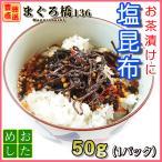 塩昆布 50g お茶漬け パスタ 豊洲 お取り寄せ お惣菜