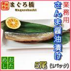 さんまの醤油漬け 1パック5尾 冷凍 焼き魚 豊洲直送 築地