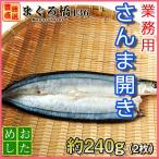 さんまの開き2枚 1枚120g 秋刀魚 さんま 干物 冷凍 焼き魚 業務用 豊洲直送 築地