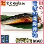 さば 燻製醤油 約150g×5枚 5〜7人前 肴 おつまみ 干物 お試し ギフト 焼き魚 お取り寄せ