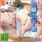 まとう鯛 的鯛 干物 2枚 1枚約300g タイ 冷凍 業務用 豊洲直送 築地