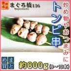 イカ トンビ 串 8〜10本 約800g 冷凍 グルメ おかず おつまみ 業務用 串焼き バーベキュー とんび