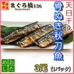 天日干し骨抜き秋刀魚 1パック3尾 冷凍 焼き魚 豊洲直送 築地 おかず おつまみ
