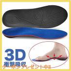 インソール 足底筋膜炎 扁平足 外反母趾 人体工学に基づいた Splend中敷き 衝撃吸収 クッション アーチサポート