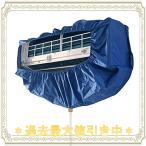 Jimjis エアコン 洗浄 カバー エアコン掃除カバー 壁掛け用 エアコンクリーニングカバー エアコン 掃除 防水カバ