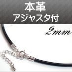 短項鍊 - 本革 (レザー) ネックレス チョーカー 太さ2mm 長さ42cm〜47cm アジャ スター付