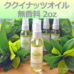 ハワイアン ククイナッツ オイル コールドプレス 無香料 Unscented Kukui Nut Oil 2oz / 60ml