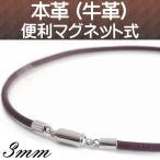 本革 レザー チョーカー マグネット式 (ダークブラウン こげ茶) 太さ3mm 長さ40cm〜55cm