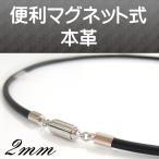 本革 レザー チョーカー マグネット式(ブラック/黒)太さ2mm長さ40cm〜55cm