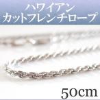 sv925 カット フレンチロープ ネックレス チェーン 地金 ロジウムメッキ 太さ1.4mm長さ50cm