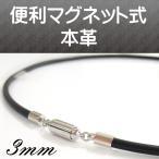 本革 レザー チョーカー マグネット式(ブラック/黒)太さ3mm長さ40cm〜55cm