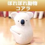 ぽれぽれ動物雑貨 (コアラ) 手作り木彫り置物 ハンドメイド