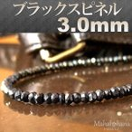 高級 ブラックスピネル ネックレス ダイヤカット 太さ3mm 長さ42cm/45cm/50cm