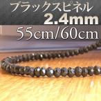 高級 ブラックスピネル ネックレス ダイヤカット 太さ2.4mm 長さ55cm/60cm