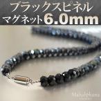 便利マグネット留め具 大玉 ブラックスピネル ネックレス ダイヤカット 太さ6.7mm 長さ42cm/45cm/50cm