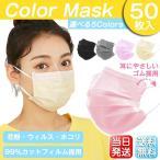 マスク 50枚入り 使い捨て 不織布 カラー ピンク ブラック グレー パープル 99%カット 箱あり 成人 女性 子ども 男女兼用 ウイルス対策 送料無料