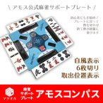 AMOS COMPASS アモスコンパス 麻雀サポートプレート 手打ち 大洋技研製