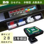 全自動麻雀卓 BS 手動型点数表示 3年保証 製造メーカー直販