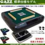 全自動麻雀卓GAZZ SQUARE ガズィスクウェア 標準仕様