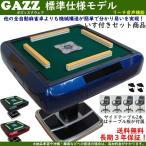 全自動麻雀卓GAZZ SQUARE ガズィスクウェア 標準仕様 いす・サイドセット